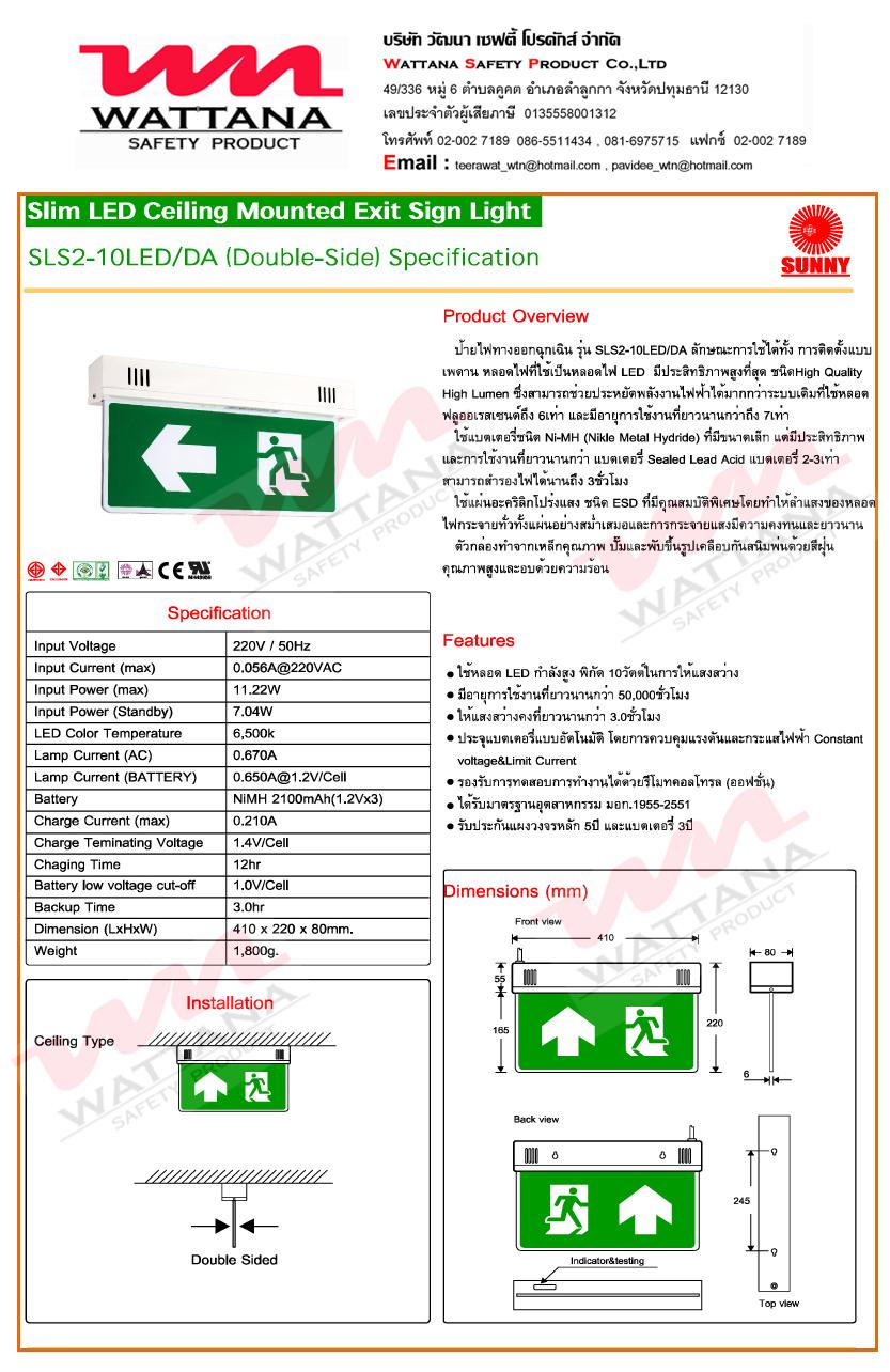 กล่องไฟทางออกฉุกเฉิน รุ่นSLS2-10LED/DA   กล่องไฟฉุกเฉิน