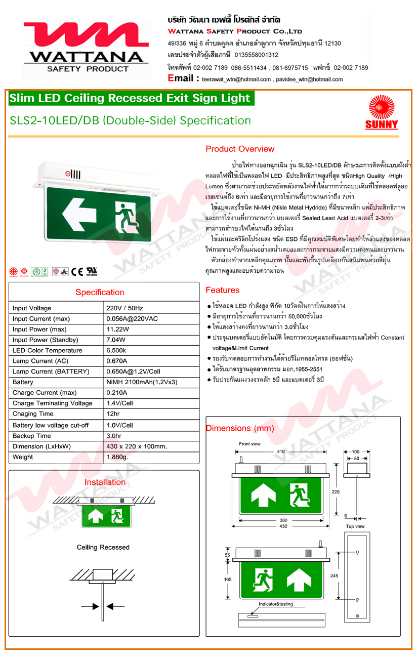กล่องไฟทางออกฉุกเฉิน รุ่นSLS2-10LED/DB