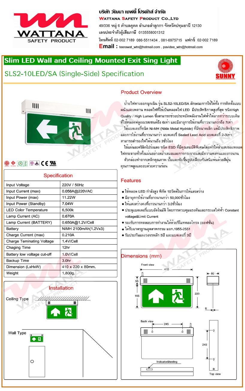 กล่องไฟทางออกฉุกเฉิน รุ่นSLS2-10LED/SA